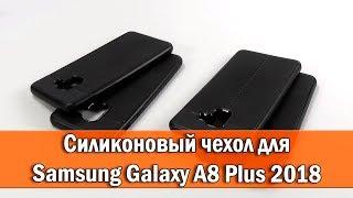 ОБЗОР: Чехол-Накладка для Samsung Galaxy A8 Plus SM A730 2018 года