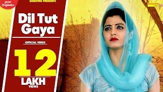 Download Dil Tut Gaya | Sonika Singh, Sumit Kajla | Aman Lajwana | New Haryanvi Songs Haryanavi 2019