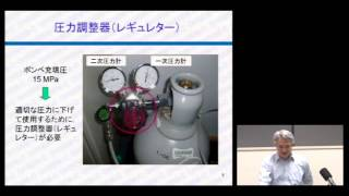 京都大学工学研究科 環境安全衛生教育「高圧ガスの取扱い」 橋本訓(環境安全衛生センター講師)