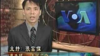 Voice Of America VOA 美国之音 美国专讯 07-05-25 (粤语)