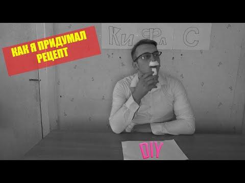 ПАРОДИЯ НА ПОЛКОВНИКА САНДЕРСА | КАК БЫЛ ПРИДУМАН РЕЦЕПТ | KFC BATTLE