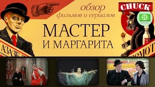 Кино-Мыло #3 - Мастер и Маргарита
