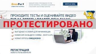 Ежедневный заработок в интернете без вложений / Честный заработок в интернете без вложений