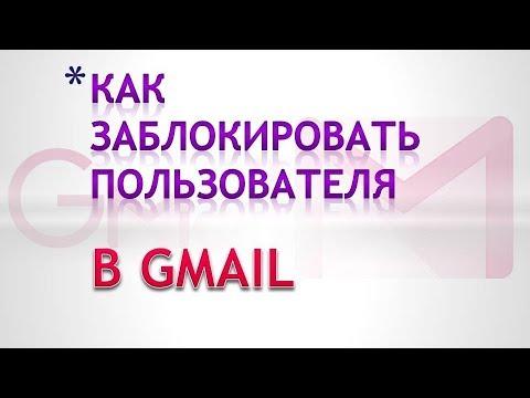 Как заблокировать емейл адрес