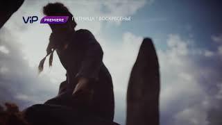 Британия 2017, сериал, 1 сезон