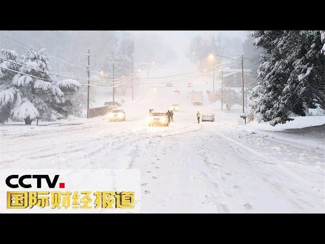 《国际财经报道》 极端天气造成美国产能下降 政府财政支出飙升 20190114 | CCTV财经