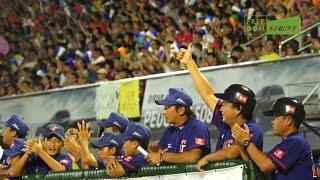 世界少棒賽 中華隊11比6 粉碎美國不敗夢Freedom Sports