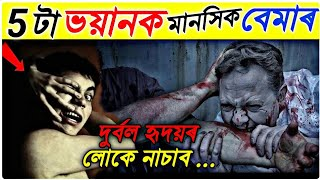 ৰহস্যময় ৰোগ - 5 unusual psychological disorders explained in Assamese | Janu Ahok