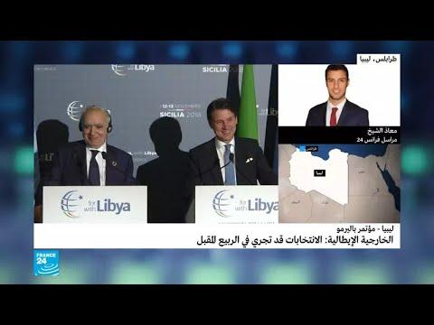 مؤتمر باليرمو: فايز السراج يعلن إطلاق حملة وطنية لإنقاذ الجنوب الليبي  - نشر قبل 3 ساعة