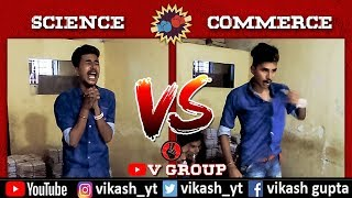 Science V/S Commerce Student_part-2 | student Life Funny Video | v group