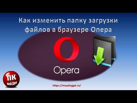Как изменить папку загрузки в браузере Опера