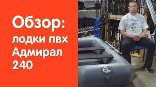 Надувний човен Адмірал 240 - огляд від магазину v-lodke.ru