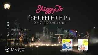 2017.11.22発売「SHUFFLE!! E.P.」よりタイトルの由来である、音楽プレ...