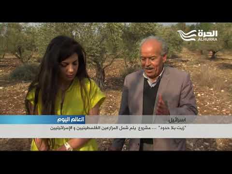 -زيت بلا حدود- ... مشروع  يجمع شمل المزارعين الفلسطينيين و الإسرائيليين  - 18:21-2017 / 11 / 14