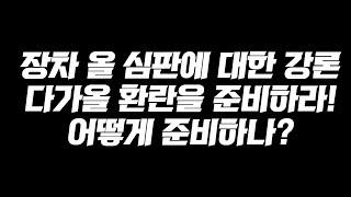 [말씀 통독 93일차]…