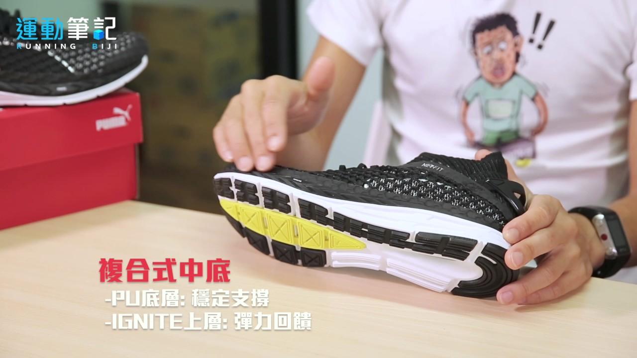跑鞋研究室|PUMA Speed Ignite NetFit