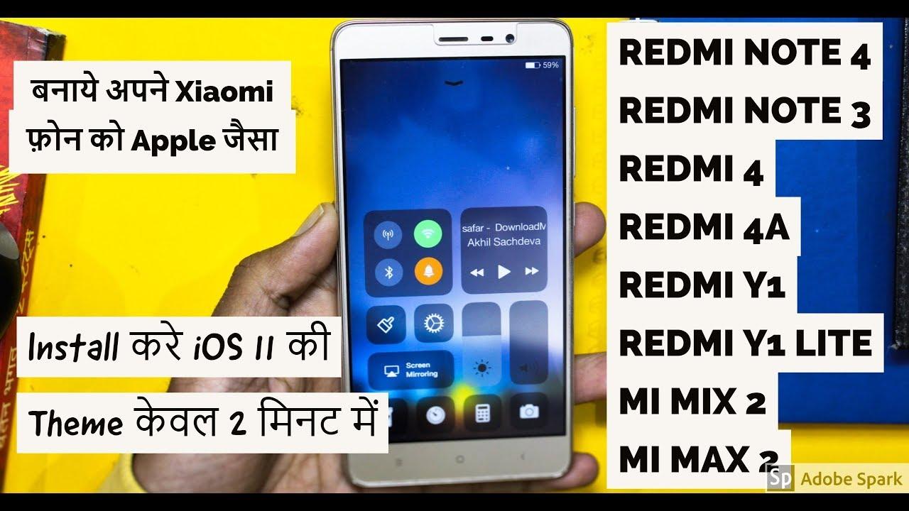Install iOS 11 iN Redmi Note 4, Redmi 4, Redmi 5A ,Redmi Y1   best iOS  theme 2018