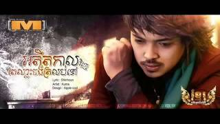 Kumar- Jong Trorlob Tov Rok A Dit'kal Vinh