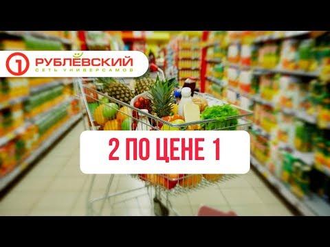 """До 3 декабря в магазинах """"Рублевский"""": 2 по цене 1!"""