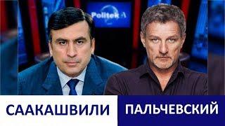 ПАЛЬЧЕВСКИЙ vs  СААКАШВИЛИ: о Зеленском, Луценко, Богдане и Путине