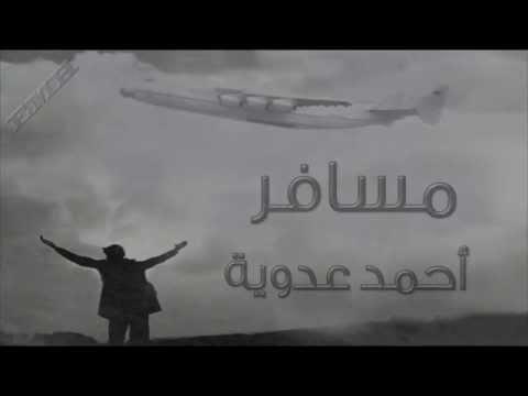 مسافر _ أحمد عدوية