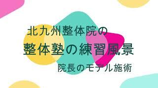 整体塾の練習風景:北九州整体院の整体を勉強したい方へのために公開。