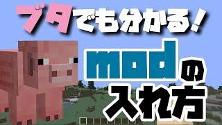 【マインクラフト】かんたん!modの入れ方解説【マイクラ】