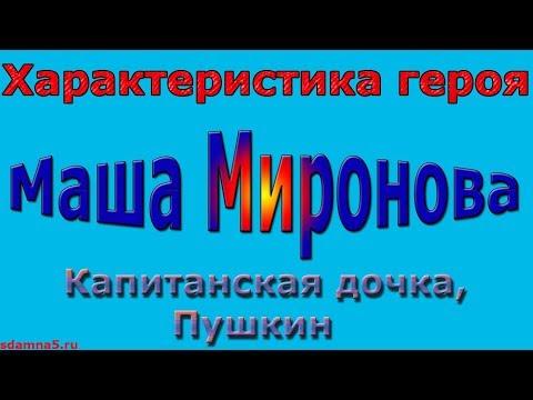 Характеристика героя Маша Миронова, Капитанская дочка, Пушкин