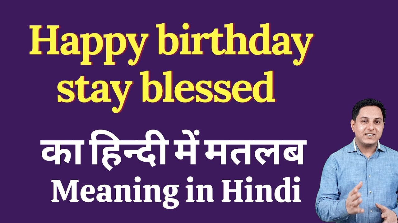 Happy Birthday Stay Blessed Meaning In Hindi Happy Birthday Stay Blessed Ka Kya Matlab Hota Hai Youtube