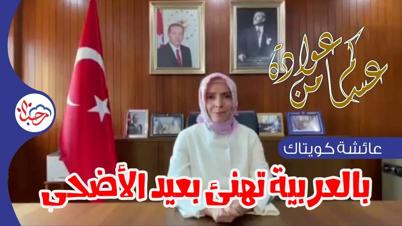 متحدثة باللغة العربية   السفيرة التركية بالكويت تهنئ بعيد الأضحى