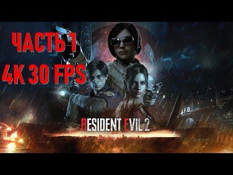 Resident Evil 2 Remake Часть 1 Выживание (КОМПАНИЯ КЛЕР\СЛОЖНОСТЬ: ХАРДКОР)