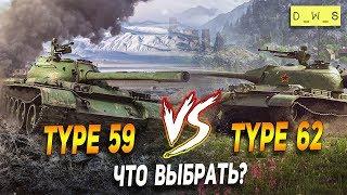 Type 59 и Type 62 - что выбрать в Wot Blitz | D_W_S