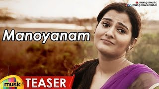 Manoyanam Song Teaser | Latest Telugu Music 2019 | Yarlagadda Naga Praveen | Mango Music