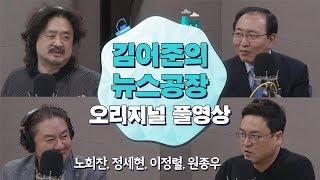 3.7(수) 김어준의뉴스공장 / 김은지, 이정렬, 정세현, 노회찬, 원종우, 배칠수