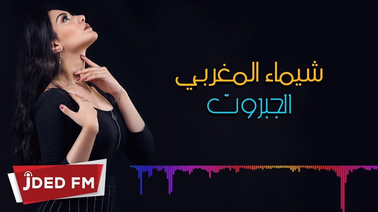 Shaimaa AlMaghrby - El Gabarot (EXCLUSIVE) | 2019 | شيماء المغربي - الجبروت