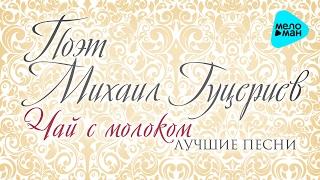 Михаил Гуцериев  - Чай с Молоком (Альбом 2017)  - Новинки Радио