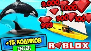 ВСЕ КОДЫ НА ГЕМЫ В СИМУЛЯТОРЕ РЫБАЛКИ! КОДЫ СИМУЛЯТОР РЫБАЛКИ! ROBLOX Fishing Simulator