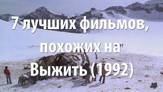 7 лучших фильмов, похожих на Выжить (1992)