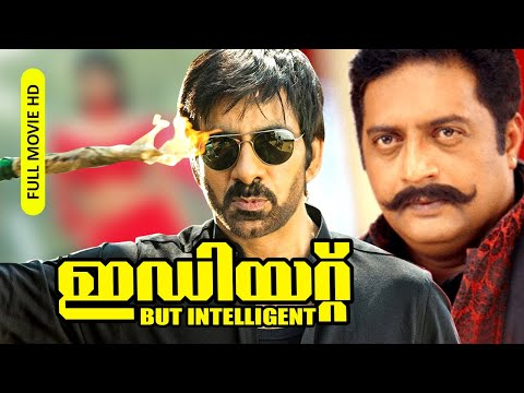 Malayalam Full Movie   Idiot But Intelligent   Ft. Ravi Teja, Prakash Raj, Rakshitha