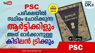 PSC Repeated question of Indian Constitution's article |Malayalam Class screenshot 3