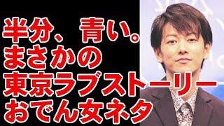 半分、青い。まさかの「東京ラブストーリー」ネタに視聴者騒然! 今ドキ...