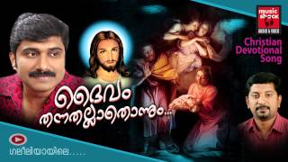 New Christian Devotional Songs Malayalam 2014 | Daivam Thannathallathonnum | Afsal Songs