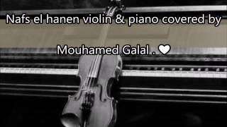 Nafs el haneen violin instrumental - نفس الحنين موسيقي فقط