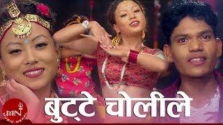 Butte Choli Le | Ramit BC & Soniya DC | Rajiv & Sona | New Lok Dohori 2075/2018