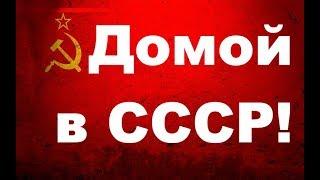 Домой в СССР Сергей Головков ☆ Советский Союз наше Великое социалистическое Отечество ☆ USSR ☆ 22.