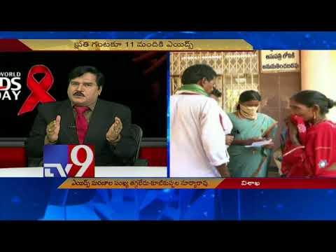 ఎయిడ్స్ మరణాల సంఖ్య తగ్గలేదు : Dr. Kutikuppala Surya Rao - TV9 Today