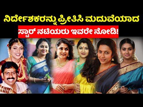 ನಿರ್ದೇಶಕರನ್ನು ಪ್ರೀತಿಸಿ ಮದುವೆಯಾದ ಸ್ಟಾರ್ ನಟಿಯರು ಇವರೇ ನೋಡಿ! star actresses who married Directors!