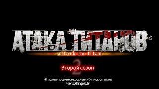 Атака Титанов Второй сезон Официальный трейлер. [ RUS ]  Shingeki no Kyojin season 2 trailer russian