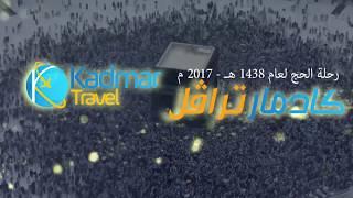 رحلة حج 2017 م مع كادمار ترافل