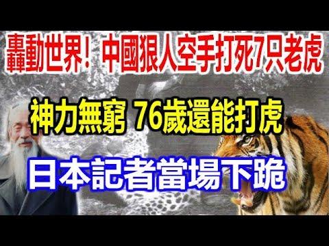 轟動世界!中國狠人空手幹掉7只老虎,230只豹子,76歲還能捉虎!日本記者當場跪了